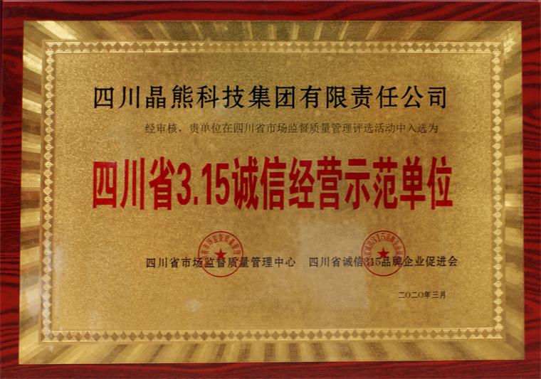四川省3.15诚信经营示范单位